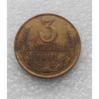 3 копейки 1991 Л СССР #03