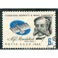 СССР 1963.. Можайский