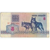 Беларусь, 5 рублей 1992 год, серия АК