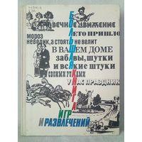 Большая книга игр и развлечений для детей и родителей. Т.Я. Кедрина, П.И. Гелазония. 1992 г