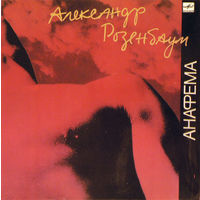 Александр Розенбаум / Анафема 1988