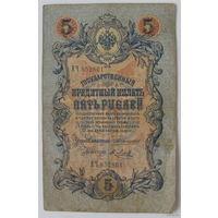 5 рублей 1909 года. Коншин. ЕЧ 852801