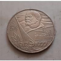 1 рубль 1977 г. 60 лет Советской власти