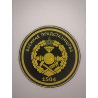 1504 Военное представительство