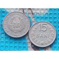 Румыния 15 бани 1966 года. Инвестируй в коллекционирование!
