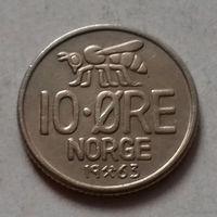 10 эре, Норвегия 1963 г.