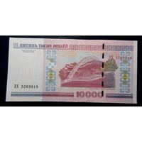 10000 рублей 2000 год серия ПХ