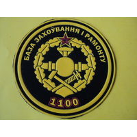 Шеврон 1100 база хранения и ремонта