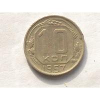 10 копеек 1957 ЛОТ МОНЕТ СССР