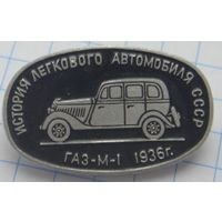 ГАЗ-М-1 1936г