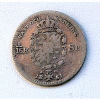 1/16 риксталлера 1851 Швеция