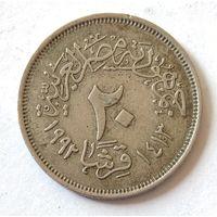 Египет, 20 пиастров 1992 г.
