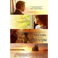 Любовь во время холеры / Love in the Time of Cholera (Хавьер Бардем) DVD5