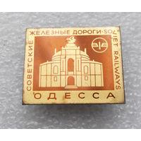 Советские железные дороги. Одесса. Тяжелый #0551-OP13