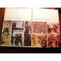 Поэзия Советская 2 тома Библиотека всемирной литературы (БВЛ), Художественная литера