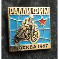 Ралли ФИМ 1967