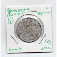 Французская Полинезия 2 франка 2000 год - 1