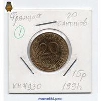 Франция 20 сантимов 1991 год - 1