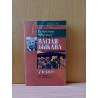 Дз.Бугаёў і інш. Вывучэнне творчасці Васіля Быкава ў школе. 2005г.