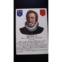 Почтовая карточка. (Генрих 4).  распродажа