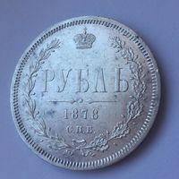 Рубль 1878 СПБ НФ