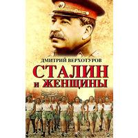Дмитрий Верхотуров. Сталин и женщины
