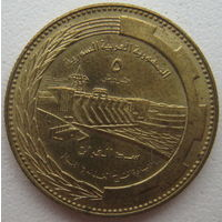 Сирия 5 пиастров 1976 г. ФАО. Плотина Табка