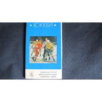 Сборная СССР - десятикратный чемпион мира (27 открыток)