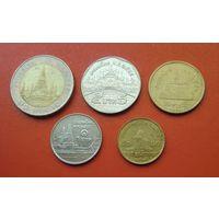 Лот из 5-ти монет Таиланда
