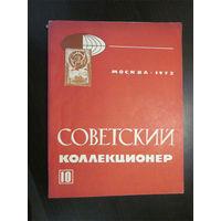 Советский Коллекционер #10