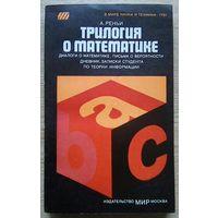 "А. Реньи ""Трилогия о математике"""