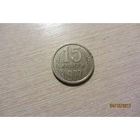 15 копеек СССР 1977 год