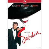 Сабрина  / Sabrina (Харрисон Форд,Джулия Ормонд) DVD9
