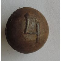 Пуговица полковая номер 4 диаметр 1.8 см. До 1917г.