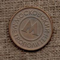 Жетон / Московский Метрополитен