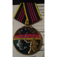 Медаль РЫБАКА-ЗА УЛОВ+ДОК