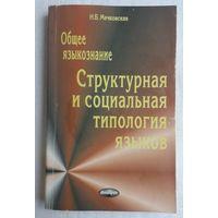 Нина Мечковская - Общее языкознание: структурная и социальная типология языков. Учебное пособие