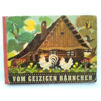 """Сказка по чешскому рисунку фильма """"О петушке и курице"""". (1960 г. Artia, на немецком языке))"""