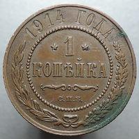 1 копейка 1914 СПБ, aUNC, Кабинетная! С 1 Рубля!