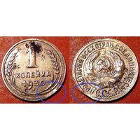W: СССР 1 копейка 1930 БРАК выкус двухсторонний (510)