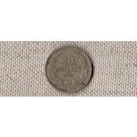 Болгария 20 стотинок 1906(Oct)
