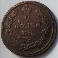 Россия, 2 копейки 1811 ЕМ НМ