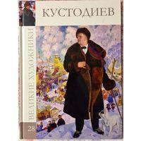 """Кустодиев. Серия """"Великие художники"""" Том 28"""