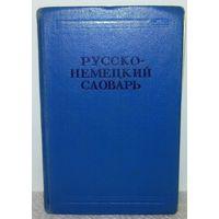 Русско-немецкий словарь 22.000 слов, 1966 г