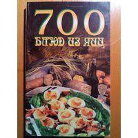 700 блюд из яиц