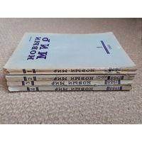 Новый мир, 1-4 номер, Борис Пастернак - Доктор Живаго, 1988 г.