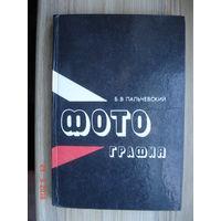 Фотография. Б.В.Пальчевский.  Курс для начинающих. Полымя. 1985г. 256 стр.