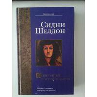 """Книга Сидни Шелдон """"Полночные воспоминания"""""""