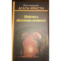Коллекция Агата Кристи. Убийство в Восточном экспрессе.