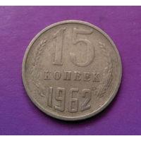 15 копеек 1962 СССР #04